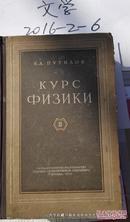 普通物理学教程(卷二)俄文版精装大32开