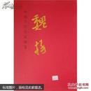 中国当代名家画集:魏扬