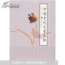 中国古代文学教程9787040212105