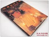 伏尔加河之旅:[中英俄文本]:俄罗斯文化艺术掠影