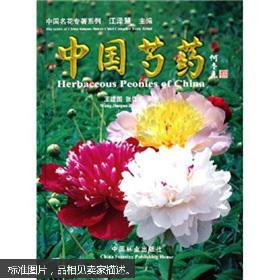 全新 正版  现货  中国芍药 王建国 张佐双 中国林业出版社  9787503839610