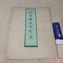 论中国古代艺术`1953年初版初印私藏好品`藏者自加封面比原来的漂亮