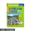 2017全国通司机实用地图集(高速公路 导航版)