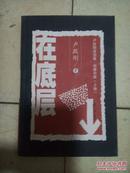 卢跃刚自选集:观察中国.上卷.在底层