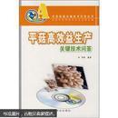 食用菌平菇种植技术书籍 平菇高效益生产关键技术问答