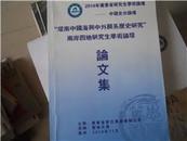 """论文集:""""环南中国海与中外关系历史研究""""两岸四地研究生学术论坛"""