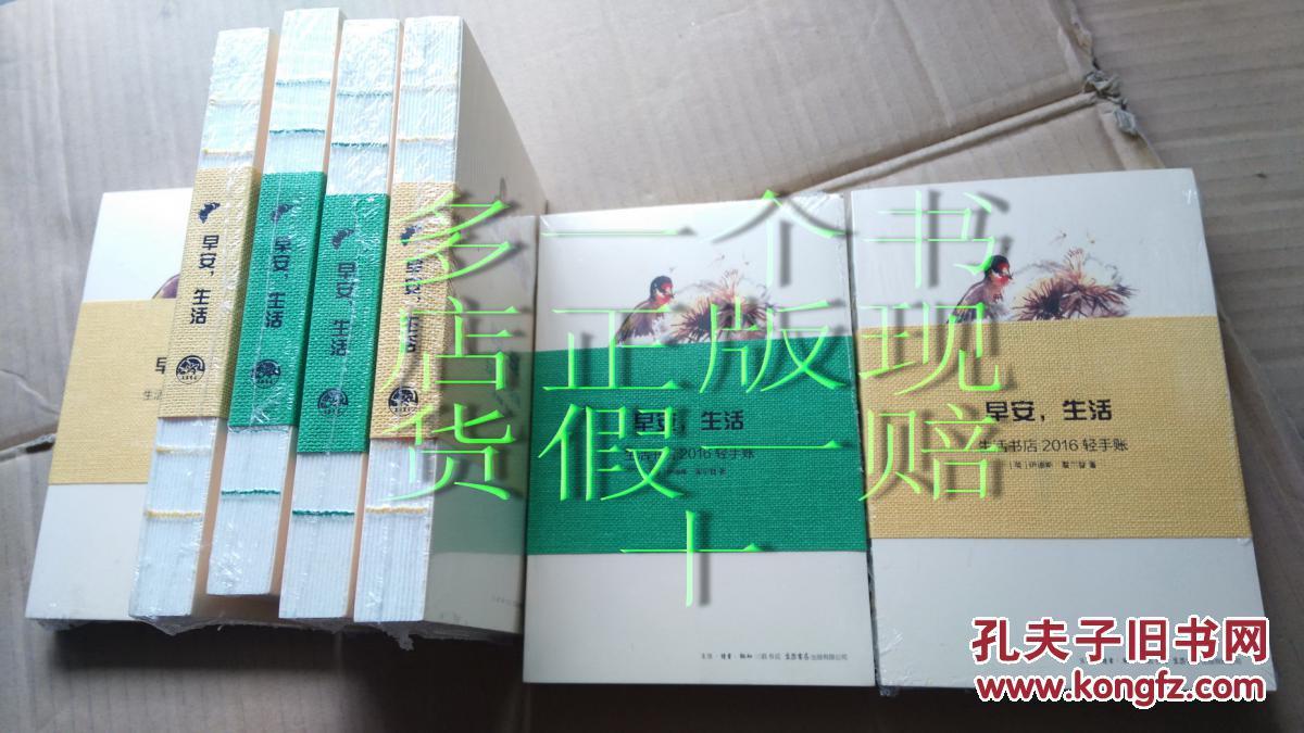 早安,生活:生活书店2016轻手账 (绿+黄 共2本)