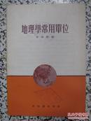 地理学常用单位 李海晨编 1956年1版2次 新知识出版社 正版原版