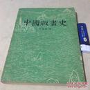 中国版画史`1961年初版初印`仅印3000册`私藏好品