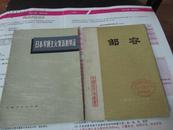 日本军国主义复活的铁证