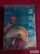 斋苏府秘闻 --西藏小说