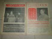 文汇报(1969年5月20日)套红带整版毛林合影