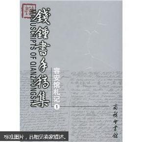 钱锺书手稿集·外文笔记 第三辑(全十五册)