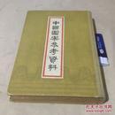 中国图案参考资料`32开精装`1953年初版初印`私藏好品漂亮`几乎绝品`顶级美术文献