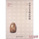中華藝術通史簡編(第6卷)[The General History of Chinese ART