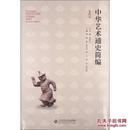 中華藝術通史簡編(第4卷)[The General History of Chinese Art