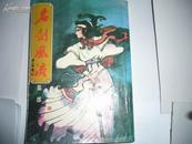 少见版本老武侠古龙武侠小说名著《名剑风流》(第二册)