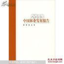 中国林业发展报告(2013)正版、现货、当天发货