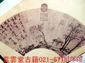 民国坷罗版.故宫;沈周.唐伯虎(山水画)#361 1