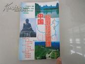 中国旅游经济地理(修订本)