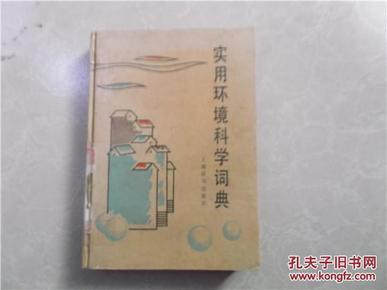 实用环境科学词典