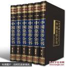 正版 中国皇帝全书 绸面精装16开全6册 历史人物 历代皇帝 传奇