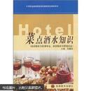 菜点酒水知识(饭店服务与管理专业、旅游服务与管理专业)