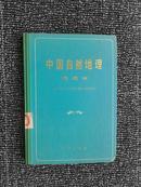 中国自然地理 地表水《附图2张》精装本1981-3一版一印
