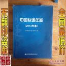 中国快递年鉴  2013年卷