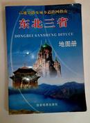 东北三省——高速公路及城乡道路网指南