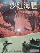 【沙红海腥:从阿拉曼到罗马】二次世界大战实录  正版现货