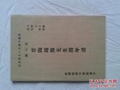 晋陶靖节先生潜年谱