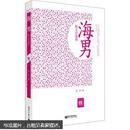 名家自选文库:海男散文自选集(超值白金版)