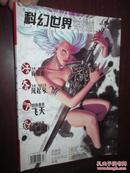 科幻世界·奇幻版  (2004年6下半月版)