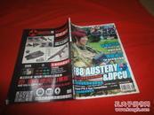 战斗王-军事娱乐休闲杂志2009年8月