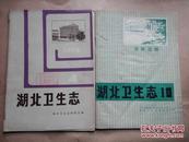 湖北卫生志资料选编(第四辑、第十辑)两本合售
