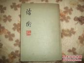 论衡 上海人民出版社  竖版 繁体 74年1版1印