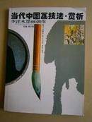 当代中国画技法·赏析:李洋水墨画创作 (精装带函套)