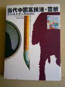 当代中国画技法·赏析:张培成水墨画创作 (精装带函套)