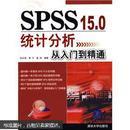 SPSS 15.0统计分析从入门到精通