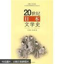 20世纪日本文学史
