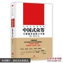 中国式众筹:互联网革命的下半场【全新未拆封】