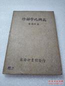 《修辞学比兴篇》完美品相!民国二十五年(1936年)初版
