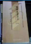 全国高等教育自学考试教材 婚姻家庭法(一)2004年版 课程代码5680