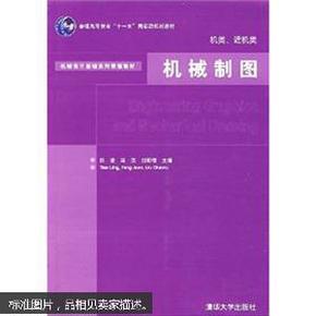 机械设计基础系列课程教材:机械制图(机类、近机类)
