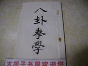 八卦拳学 (油印本  有插图 )