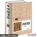 中国书法一本通  《单色》