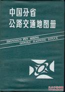 塑装本:《中国分省公路交通地图册》【品好如图】