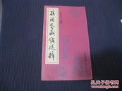 孙国宝藏钱选粹(全黑白图)