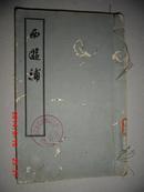 """五十年代线装旧书:西游补.上(32开线装""""文学古籍刊行社""""55年影印出版)"""